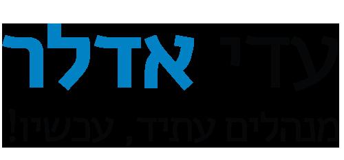 יהודה עדי אדלר